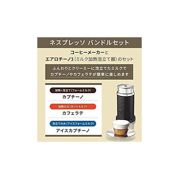 ネスプレッソ コーヒーメーカー エキスパート バンドルセット ブラック C80BK-A3B|willy-willy-zakka|02