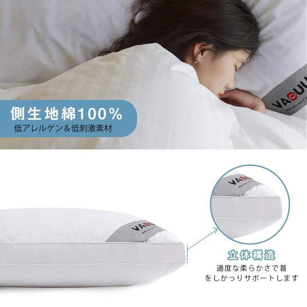 VADUUU 枕 安眠 人気 肩こり対策 安眠枕 高反発 まくら 快眠枕 首・頭・肩をやさしく支える健康枕 高級ホテル仕様 マクラ 立体構造|willy-willy-zakka|04