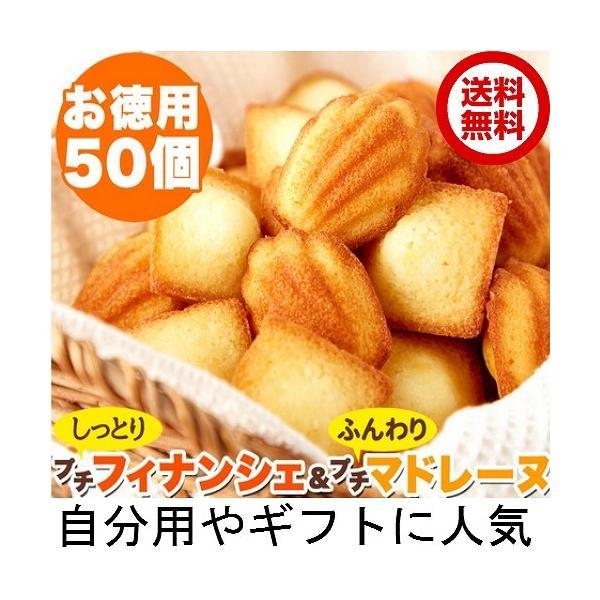 送料無料 限定 1690円を1490円 プチフィナンシェ&ふんわりプチマドレーヌ50個