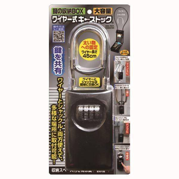 ワイヤー式 キーボックス/鍵収納 〔大容量タイプ〕 ワイヤー45cm ダイヤル式 キー不要 『キーストック』 〔オフィス 事務所〕