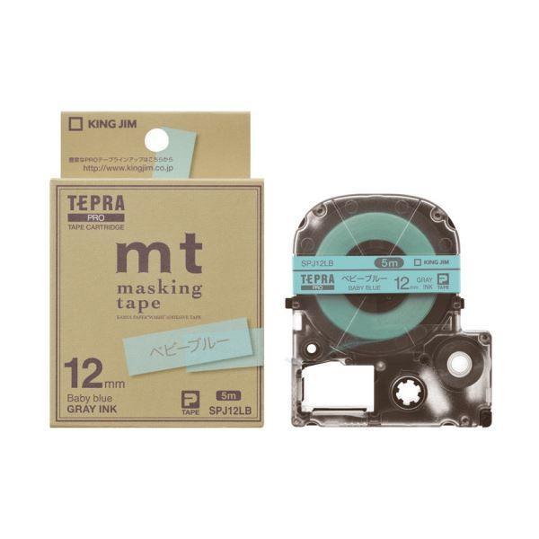 (まとめ) キングジム テプラ PROテープカートリッジ マスキングテープ mt ラベル 12mm ベビーブルー/グレー文字 SPJ12LB 1個 〔×10セット〕