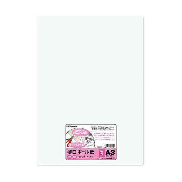 (まとめ) 長門屋商店 薄口ボール紙 A3ナ-SB033 1パック(5枚) 〔×50セット〕