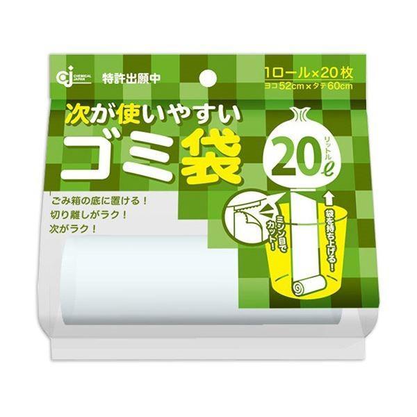 (まとめ)ケミカルジャパン 次が使いやすいゴミ袋20L HD-506N 1本(20枚)〔×20セット〕