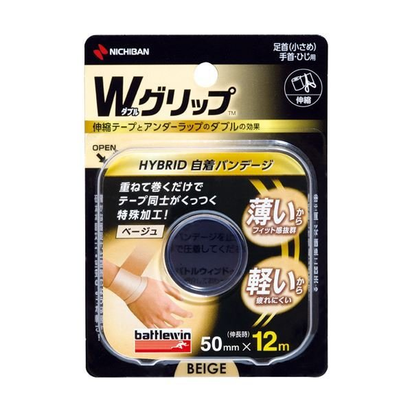 (まとめ)ニチバン バトルウィン テーピングテープWグリップ 50mm×12m ベージュ WGP50FBG 1巻 〔×3セット〕