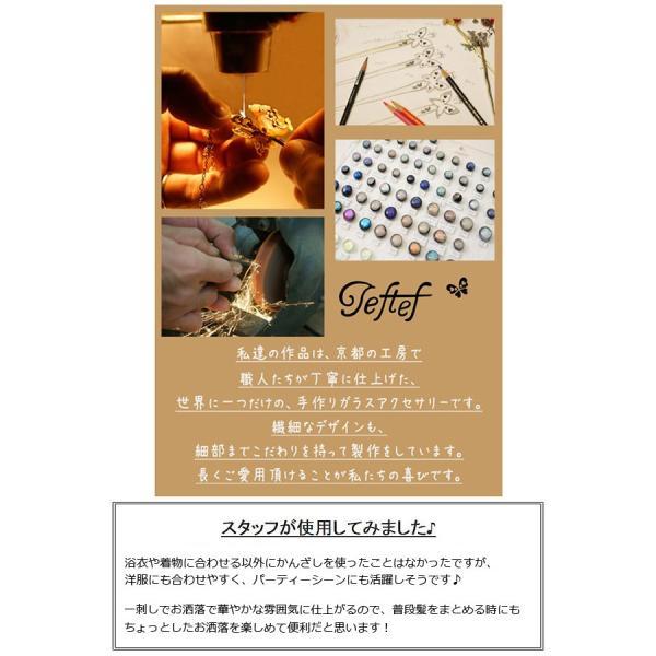 かんざし 簪 アクセサリー ヘアアクセサリー 手作り 結婚式 京都 日本製 使い方 ヘアアレンジ DVD kanzashi プレゼント かわいい おしゃれ  ガラス ジルニコア