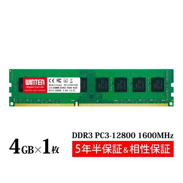 3074WT-LD1600-4GB/DDR31600(PC3-12800)4GB/デスクトップPC用メモリー/デスクトップパソコ