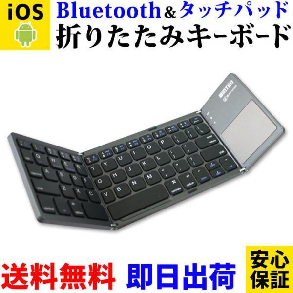 4993 【ネコポス選択OK】WT-KBBT01-BK Winten[タッチパッド搭載] ワイヤレス折りたたみ式 Bluetooth キーボードAndroid Windows iOS iPhone iPad Mac対応|windoor128