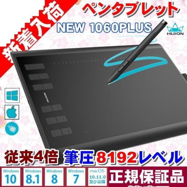 5064 HuionNew 1060PLUS ペンタブレット 筆圧8192レベル 12個ショートカットキー 5080LPI 233PPS 充電式ペン お絵かき WIN・MAC PEN TABLET|windoor128