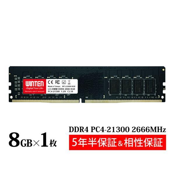 デスクトップPC用メモリ8GBPC4-21300(DDR42666)WT-LD2666-8GB 製品保証即日出荷 DDR4SDR
