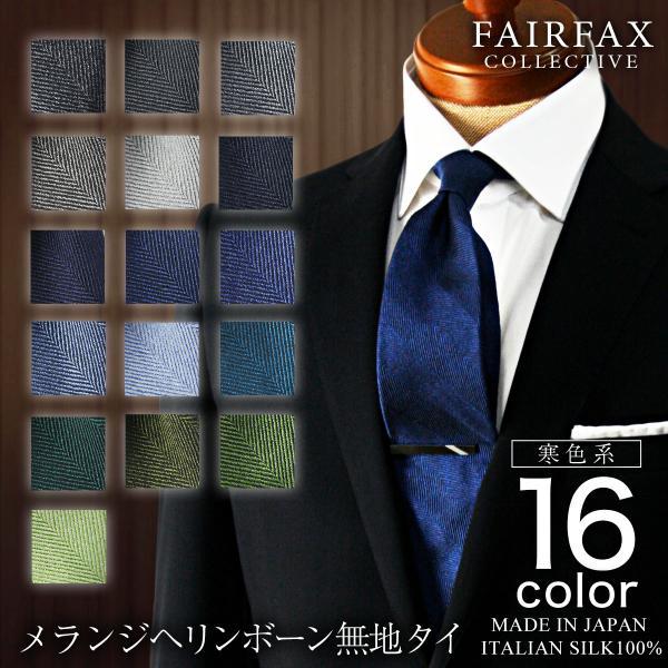 FAIRFAX(フェアファックス)『ヘリンボーン地メランジソリッドタイ』