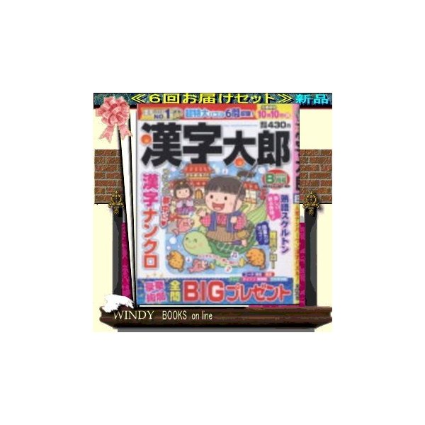漢字太郎(定期配送6号分セット・込み)