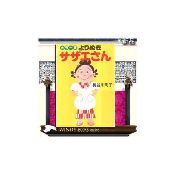 よりぬきサザエさん  カラー版    / 長谷川町子  著 - 朝日新聞出版