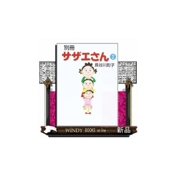 別冊サザエさん    2    / 長谷川町子  著 - 朝日新聞出版