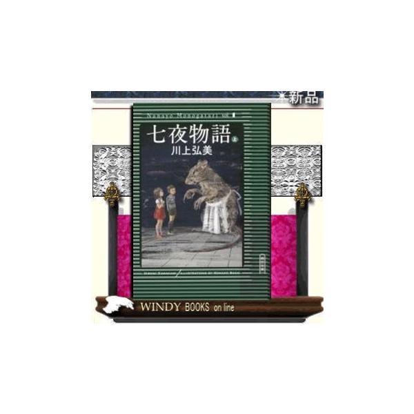 七夜物語  上    / 川上弘美  著 - 朝日新聞出版