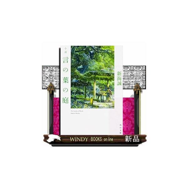 小説言の葉の庭    / 新海誠  著 - KADOKAWA