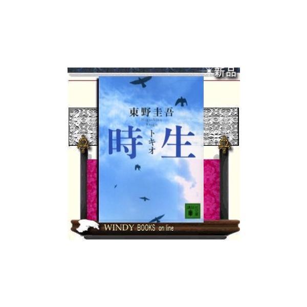時生    / 東野圭吾  著 - 講談社