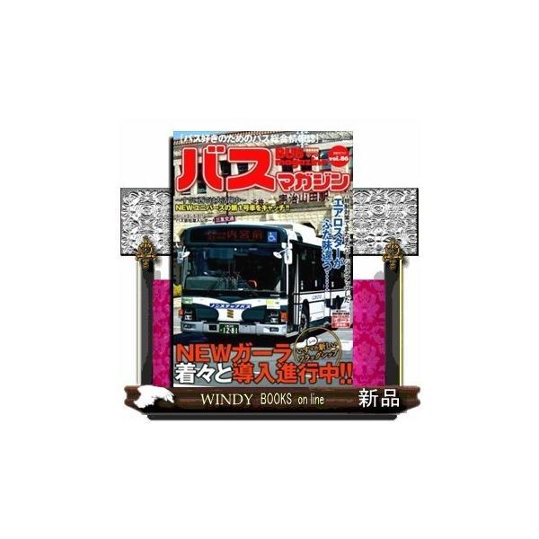 バスマガジン    バス好きのためのバス総合情報誌 NEWガ
