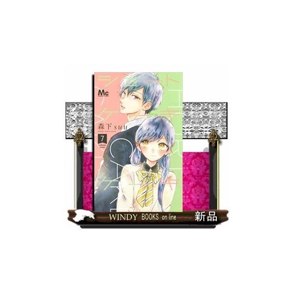 ショートケーキケーキ 7(マーガレットコミックス)森下 suu