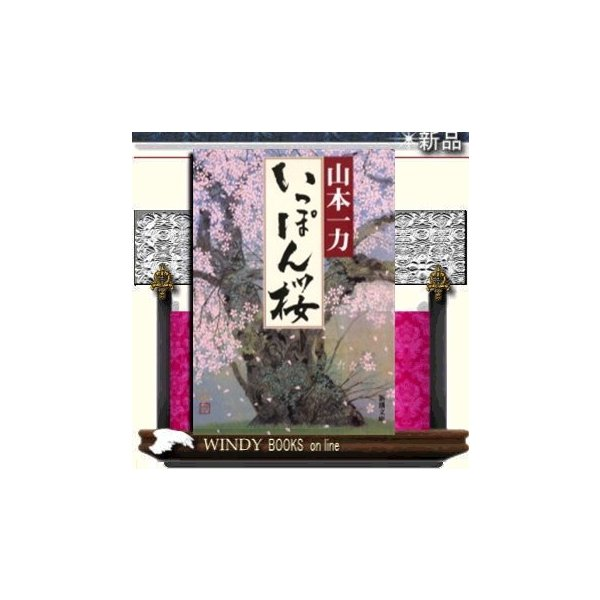 いっぽん桜    / 山本一力  著 - 新潮社