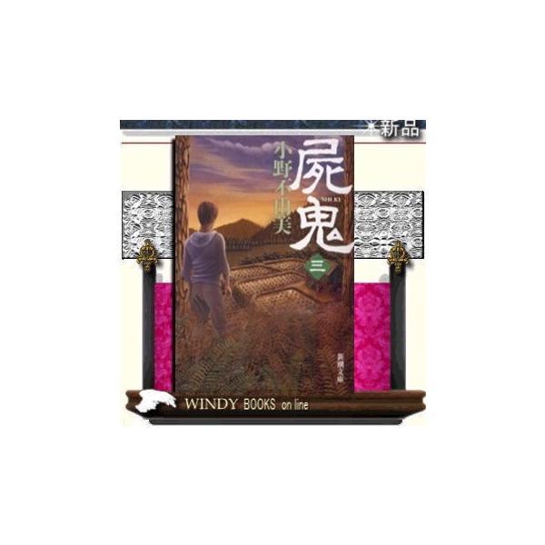 屍鬼    3    / 小野不由美  著 - 新潮社
