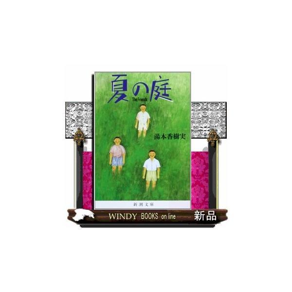 夏の庭 The  friends 改版    / 湯本香樹実  著 - 新潮社