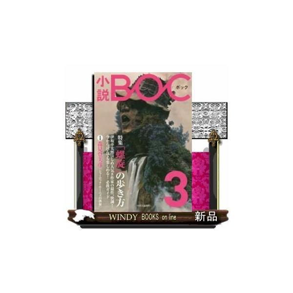 小説BOC(3)
