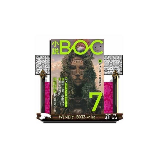 小説BOC 7 (単行本)小説BOC編集部