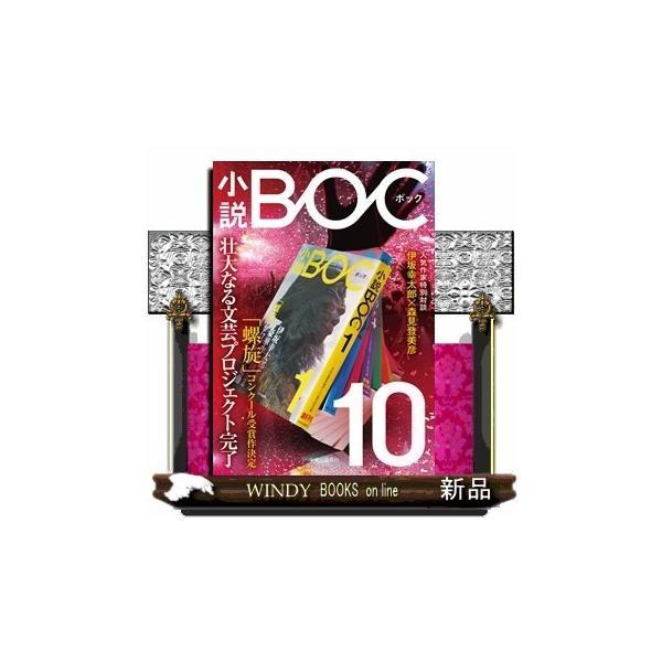 小説BOC(10)