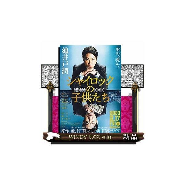 シャイロックの子供たち    / 池井戸潤  著 - 文藝春秋