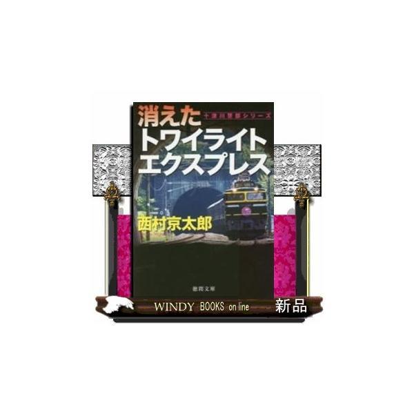 十津川警部シリーズ  消えたトワイライトエクスプレス
