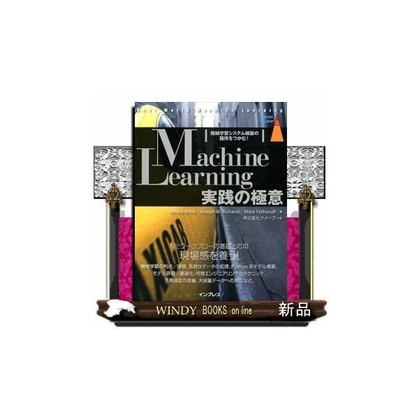 Machine Learning実践の極意 機械学習システム