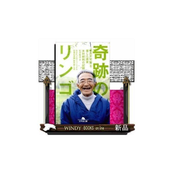 奇跡のリンゴ  「絶対不可能」を覆した農家木村秋則の記録    / 石川拓治  著 - 幻冬舎