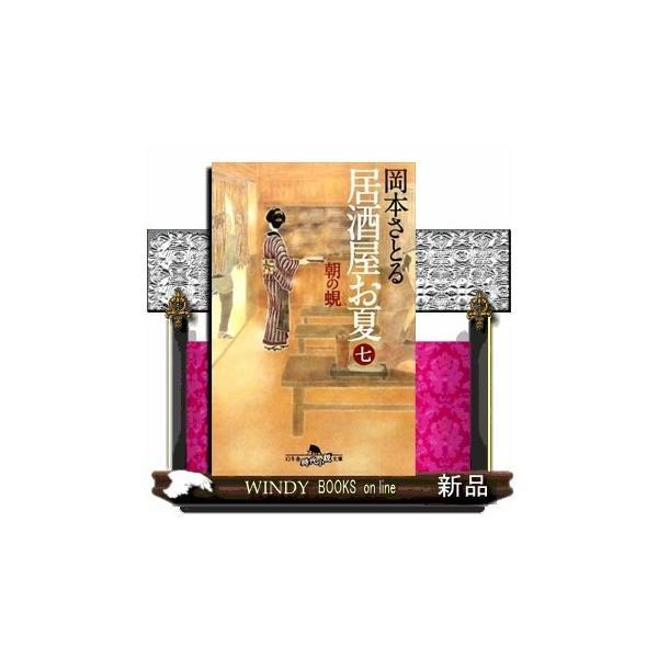 居酒屋お夏  朝の蜆 (幻冬舎時代小説文庫)岡本さとる  7