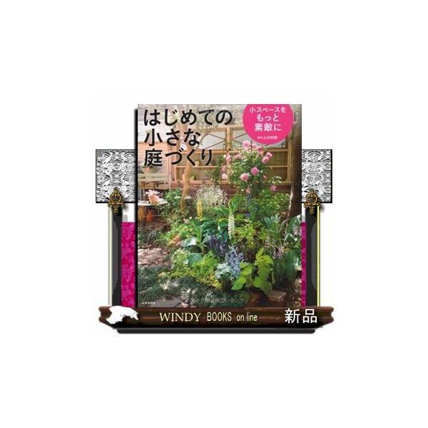 はじめての小さな庭づくり    /  成美堂出版   ジャンル  実用書    山元和実 / 出版社  成美堂出版   ジャンル  実用書   著者