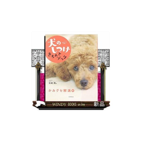 犬のしつけきちんとブック                      /  高橋書店            ジャンル  ペット   作者 矢崎潤