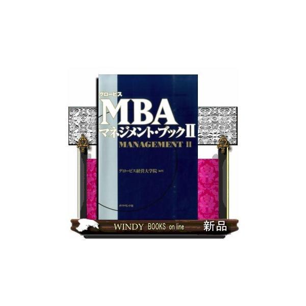 グロービスMBAマネジメント・ブック    2
