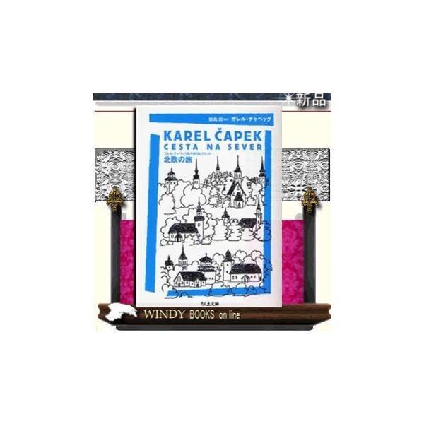 カレル・チャペック旅行記コレクション  北欧の旅    / カレル・チャペック  著 - 筑摩書房