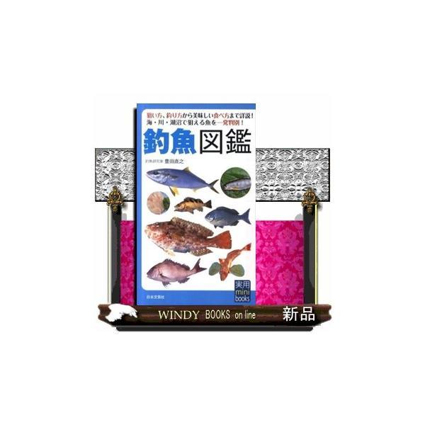 釣魚図鑑 狙い方、釣り方から美味しい食べ方まで詳説! 海・川