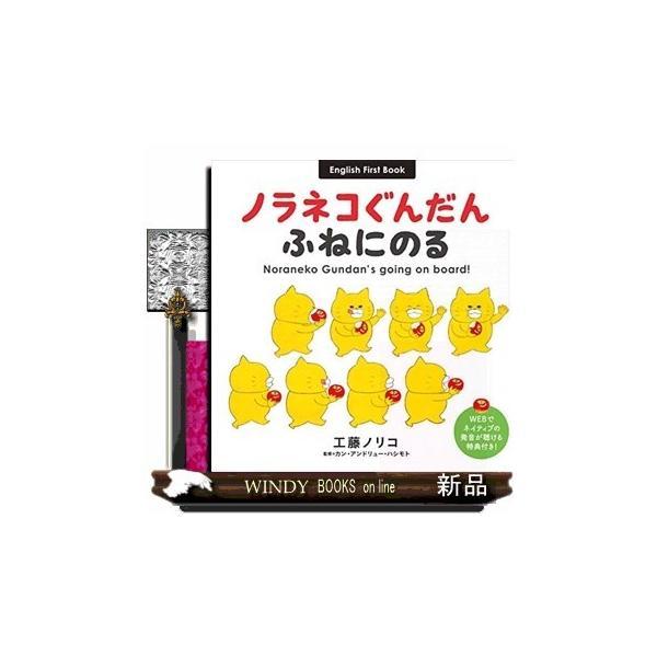 ノラネコぐんだんふねにのる English First  B / ファーストブックとしても楽しめる、シリーズ初の英語絵本!(1歳から)