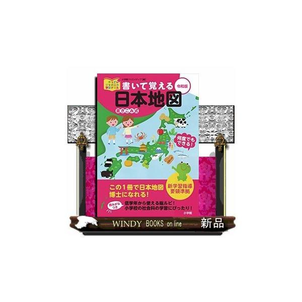 書いて覚える日本地図書きこみ式令和版