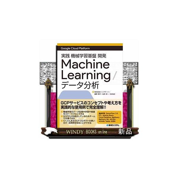 実践機械学習基盤開発Machine  Learning/デー