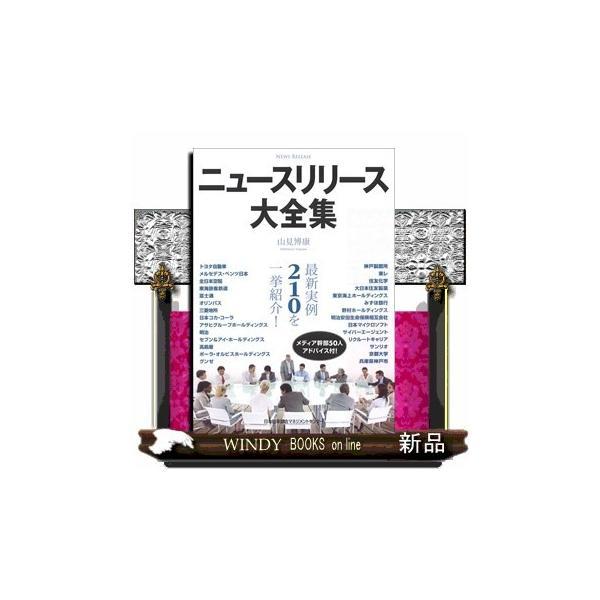 ニュースリリース大全集 / 出版社  日本能率協会マネジメントセンター   著者  山見博康   内容: 企業、団体、自治体、学校など200以上の実