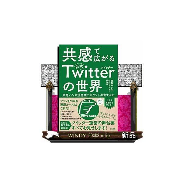 共感で広がる公式ツイッターの世界 東急ハンズ流企業アカウントの育てかた