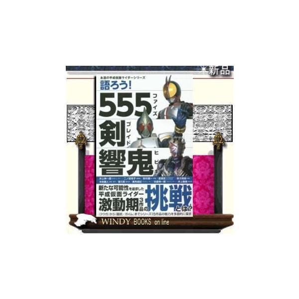 語ろう!555剣響鬼    /  カンゼン   ジャンル  実用書    レッカ社 / 出版社  カンゼン   ジャンル  実用書   著者  レッ