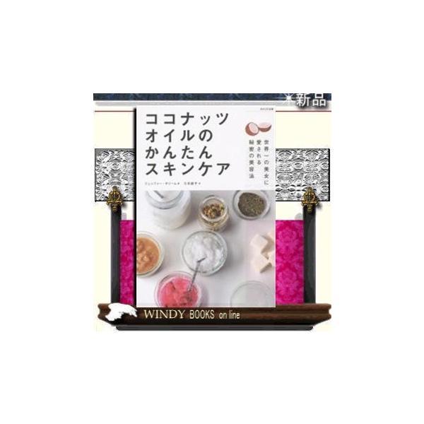 ココナッツオイルのかんたんスキンケア    /  WAVE出版    ジェニファー・サレム /