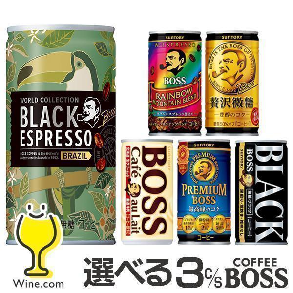 あすつく缶コーヒー珈琲coffeeサントリー選べるボスBOSS185g×3ケース/90本まとめ買い消化にも『ESH』