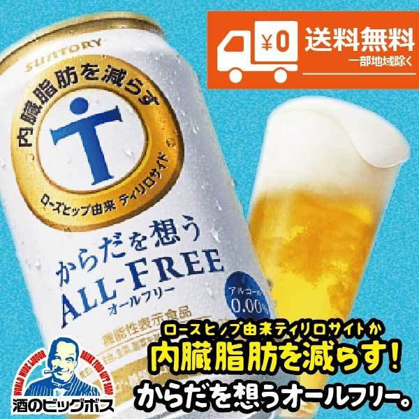 ノンアルコール ビール beer 送料無料 サントリー からだを想う オールフリー 2ケース/350ml×48本(048) 内臓脂肪を減らす wine-com