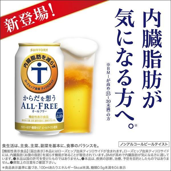 ノンアルコール ビール beer 送料無料 サントリー からだを想う オールフリー 2ケース/350ml×48本(048) 内臓脂肪を減らす wine-com 02