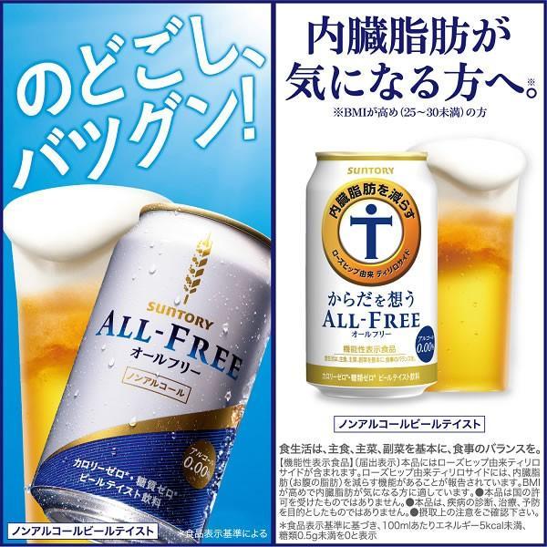 ノンアルコール ビール beer 送料無料 サントリー からだを想う オールフリー 2ケース/350ml×48本(048) 内臓脂肪を減らす wine-com 03