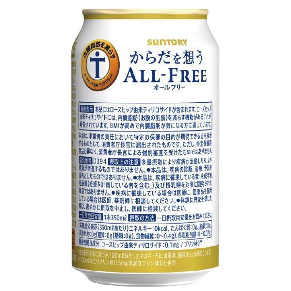 ノンアルコール ビール beer 送料無料 サントリー からだを想う オールフリー 2ケース/350ml×48本(048) 内臓脂肪を減らす wine-com 05
